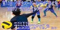 第13回 小学生スーパードッジボール KOTOチャンピオンズリーグ