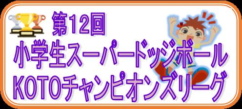 第12回 小学生スーパードッジボール KOTOチャンピオンズリーグ