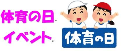 ★体育の日(10/14)イベント開催!★