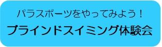 【開催中止】パラスポーツをやってみよう!ブラインドスイミング体験会