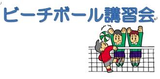 ビーチボールファミリー講習会参加者募集!