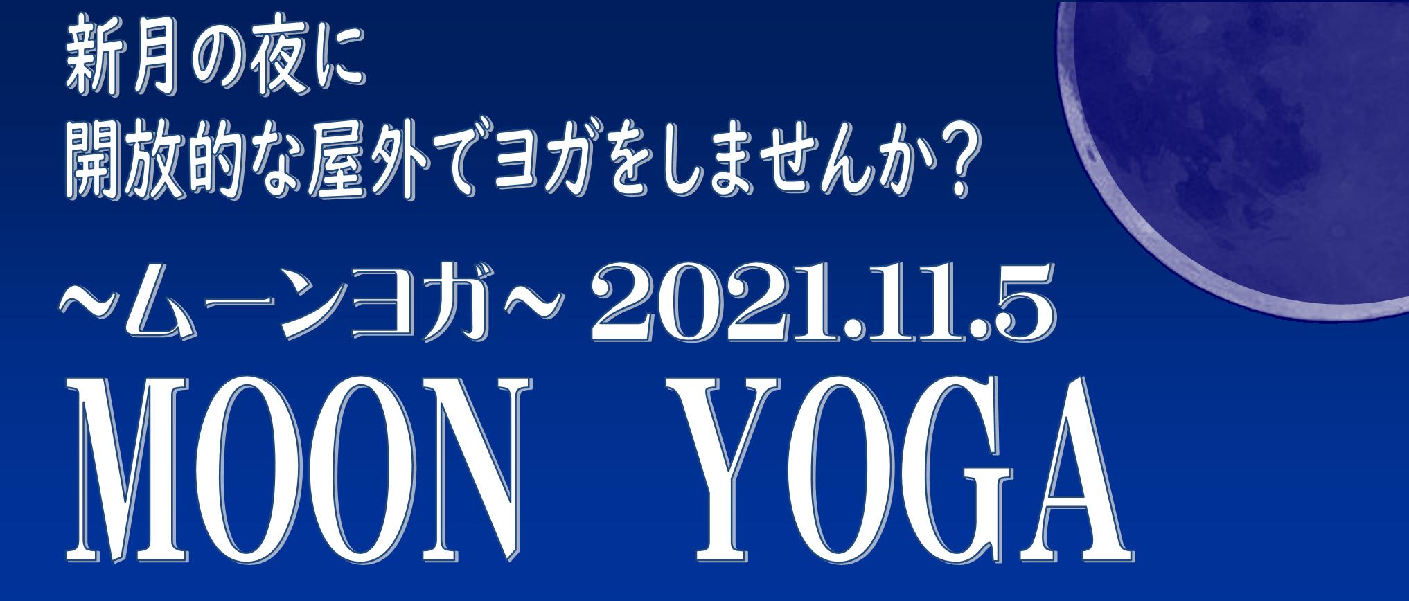11月5日(金)開催 ムーンヨガ参加者募集