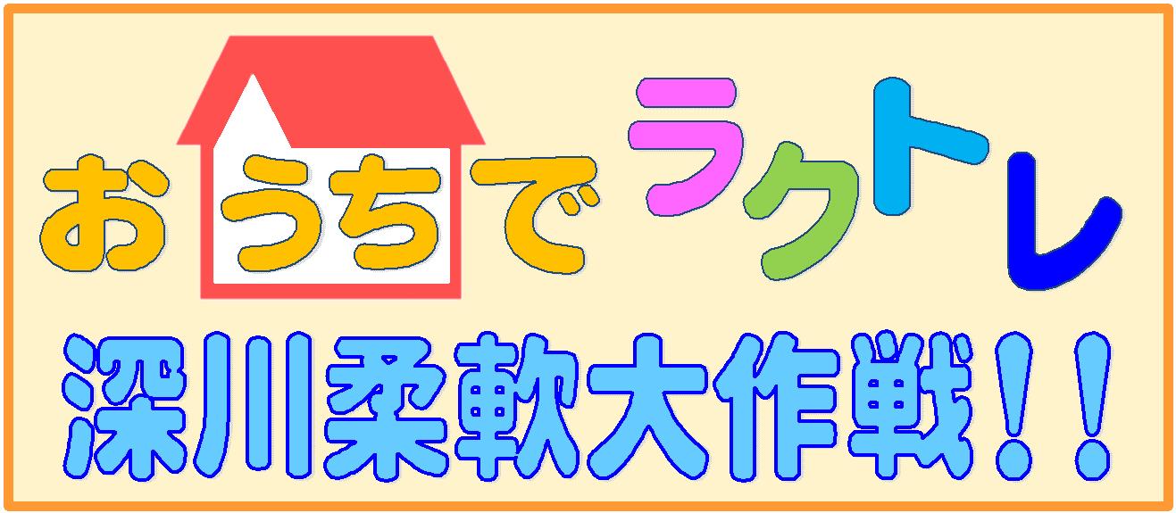 おうちでラクトレ  深川柔軟大作戦!!