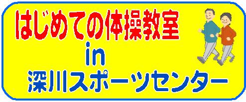 はじめての体操教室 in 深川スポーツセンター