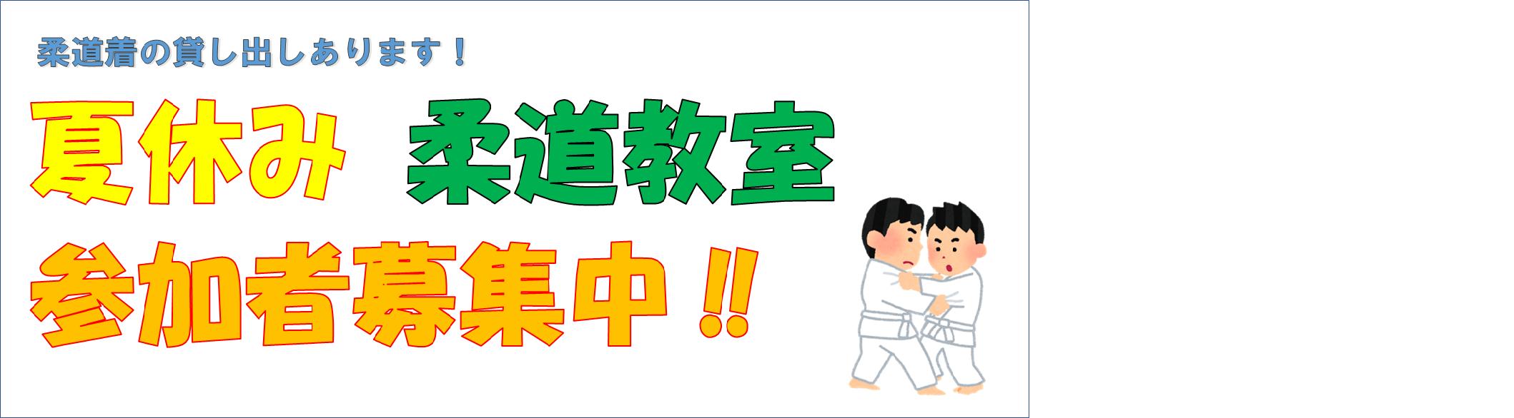夏休み柔道教室