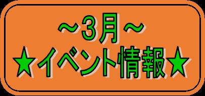 ☆3月開催イベント情報☆