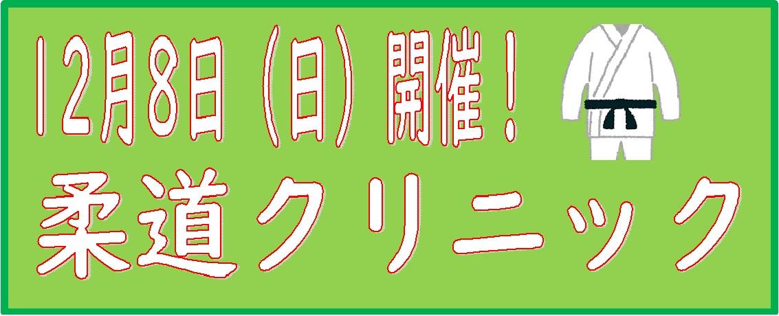 柔道クリニック 参加者募集!