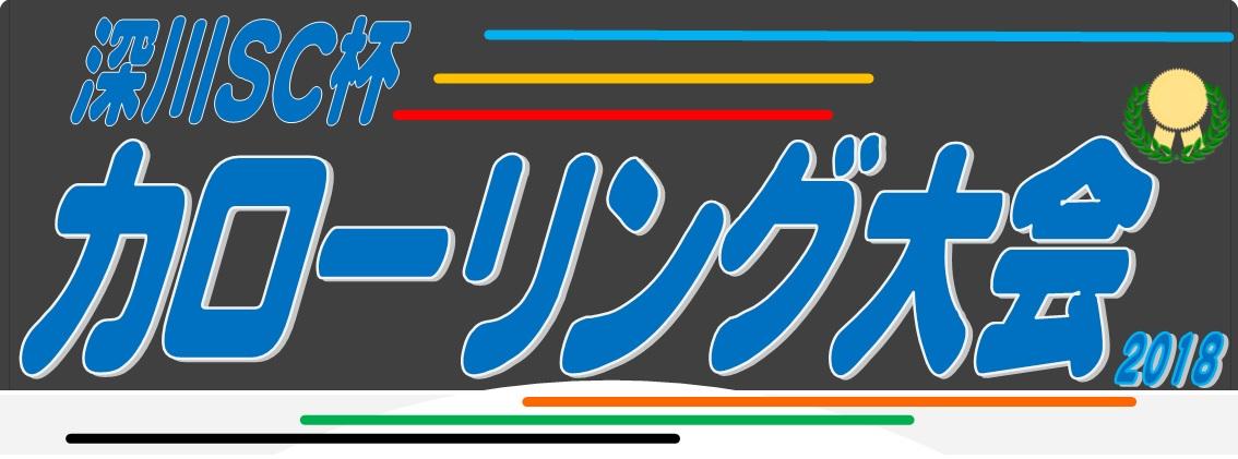 深川SC杯カローリング大会2018