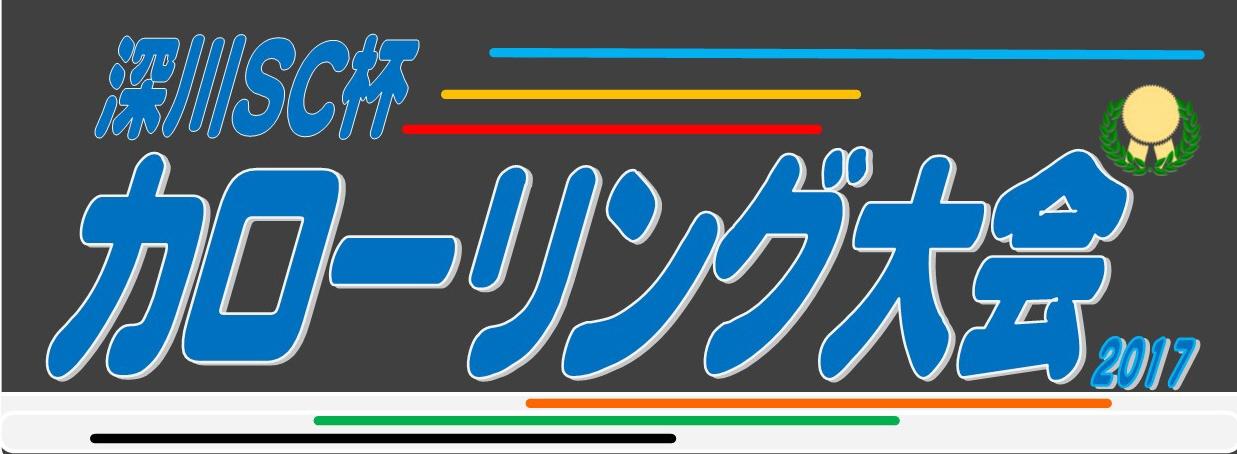 深川SC杯カローリング大会2017