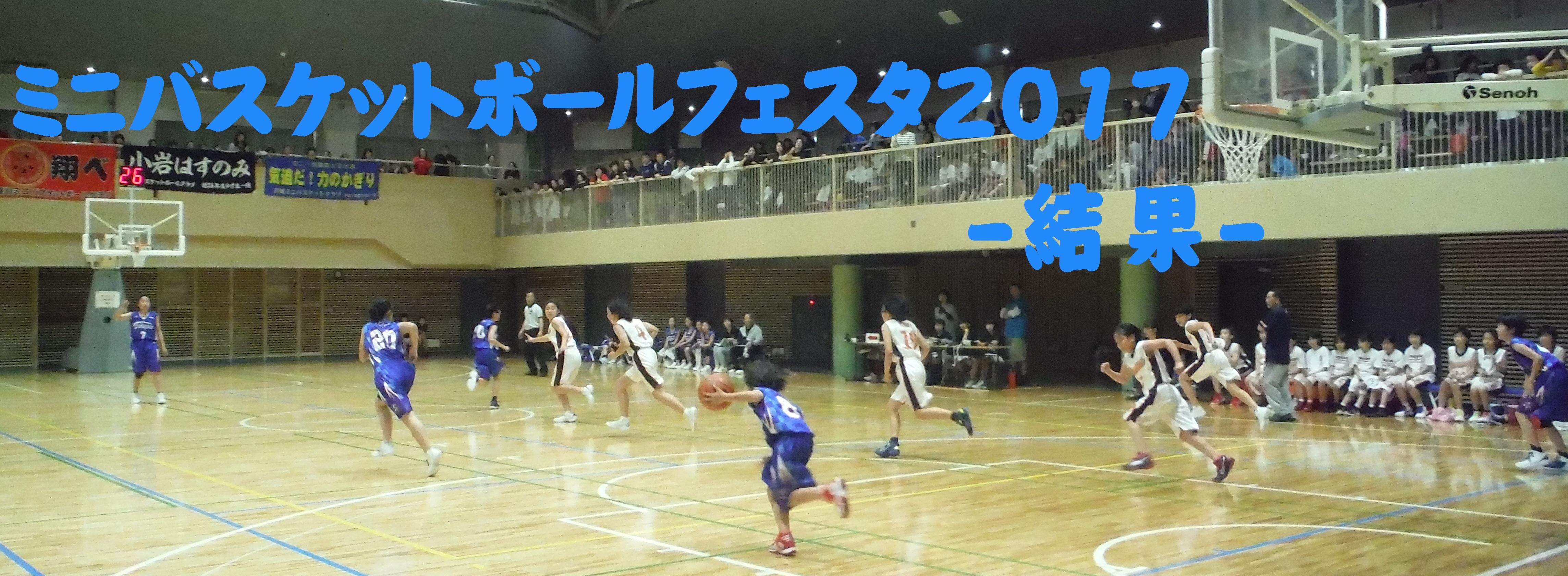 ミニバスケットボールフェスタ2017結果報告!