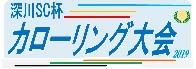 深川スポーツセンター杯カローリング大会2019