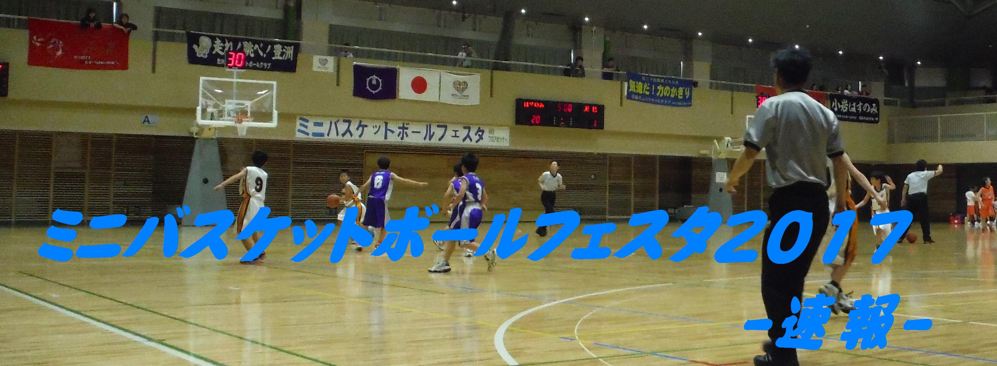 ミニバスケットボールフェスタ2017 速報!!