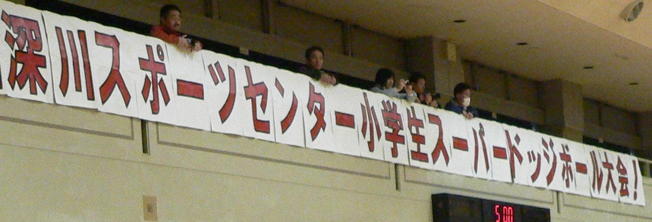 第8回深川スポーツセンター小学生スーパードッジボール大会