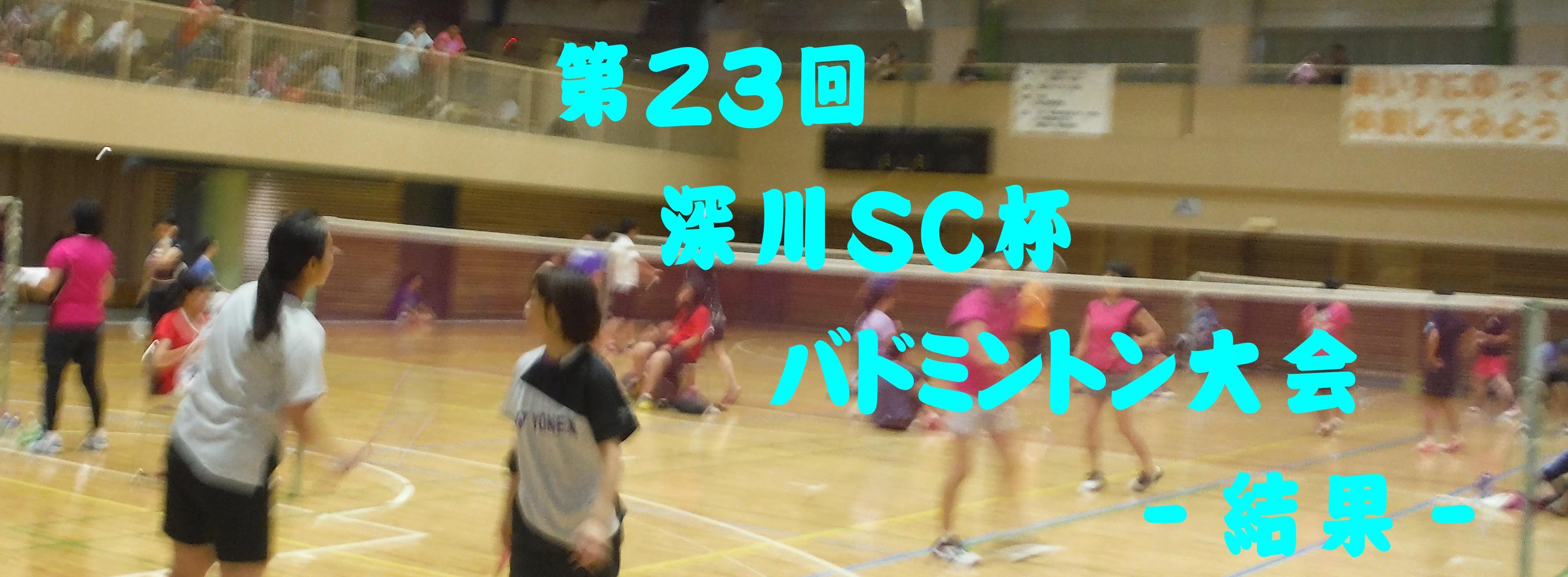 第17回ニューイヤーカップ in深川 大会結果!