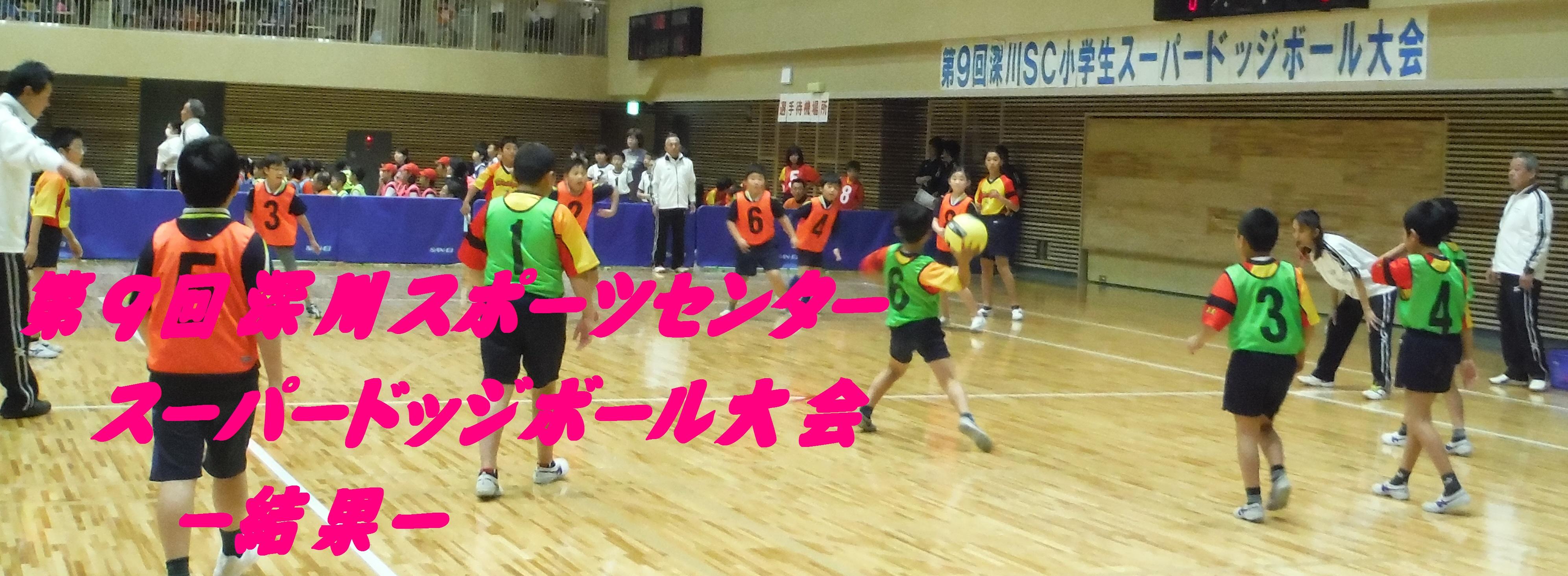 第9回深川スポーツセンター小学生スーパードッジボール大会結果