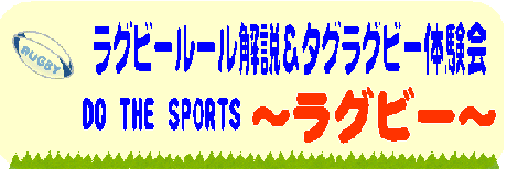 DO THE SPORTS 1st period ~ラグビー~