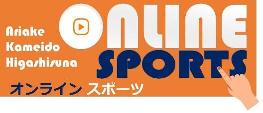 オンラインスポーツ教室 受講者募集!