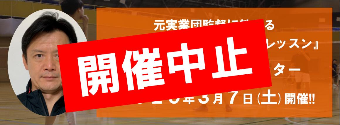【開催中止となりました】元実業団監督に教わる『バドミントンスペシャルレッスン』開催!!