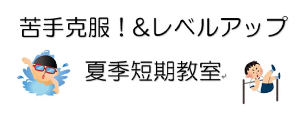 苦手克服!&レベルアップ夏季短期教室のお知らせ