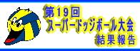 【結果報告】第19回 東砂スポーツセンター 小学生スーパードッジボール大会