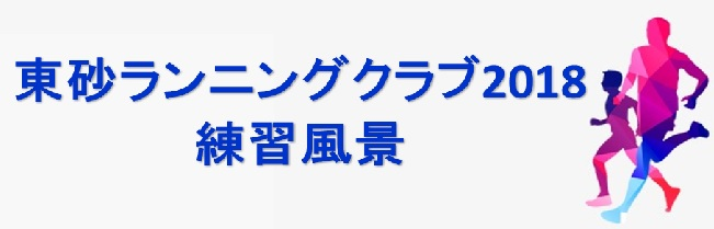 東砂SCランニングクラブ2018