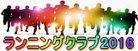 東砂SCランニングクラブ2016