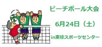 ビーチボール大会開催!