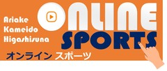 オンラインスポーツ教室