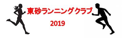東砂ランニングクラブ2019募集!!