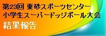 【結果報告】第23回 東砂スポーツセンター 小学生スーパードッジボール大会