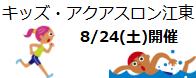 キッズ・アクアスロン江東2019