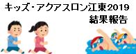 キッズ・アクアスロン江東2019 結果報告