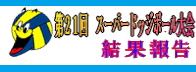 【結果報告】第21回 東砂スポーツセンター 小学生スーパードッジボール大会
