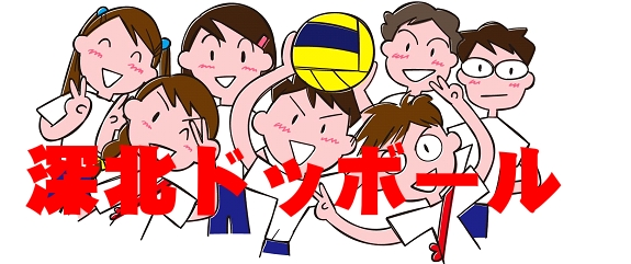 第16回 深川北スポーツセンター 小学生スーパードッジボール大会