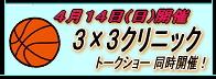 3×3クリニック(トークショー同時開催)