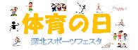 体育の日 ☆★深北スポーツフェスタ☆★ 開催!!