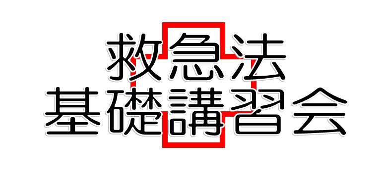 いざという時のために! 救急法基礎講習会 3/29(日)開催!