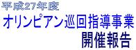 オリンピアン巡回指導事業開催報告!!