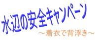 水辺の安全キャンペーン~着衣で背浮き~(5月26日)