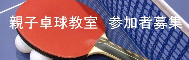 深川北スポーツセンター 親子卓球教室 参加者募集