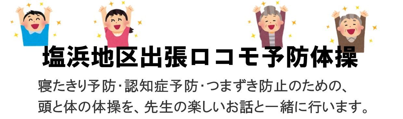★塩浜東集会所出張教室★