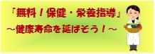 無料!保健指導・栄養指導~健康寿命を延ばそう!~